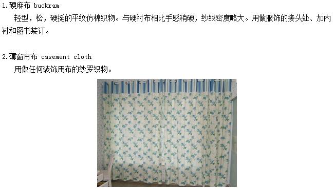 常见织物一览:透明薄织物