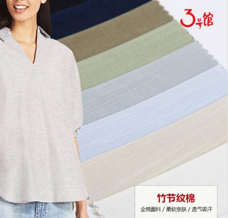 什么是竹节棉?竹节棉有什么特点?