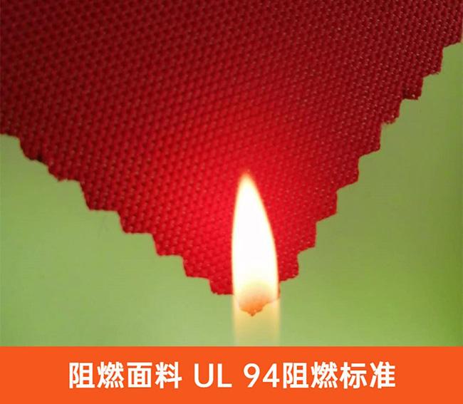 阻燃面料UL94标准