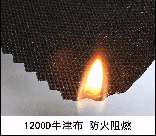 1200D阻燃牛津布面料
