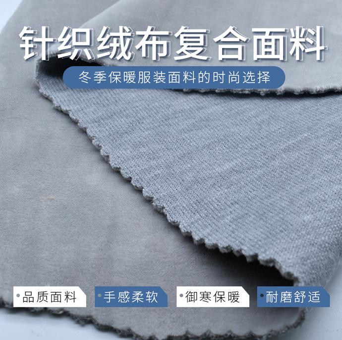针织绒布复合面料