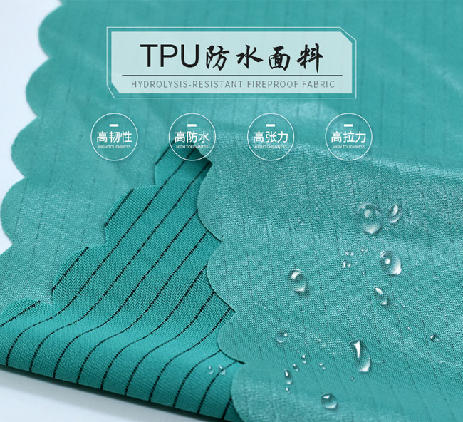 TPU复合透气透湿面料