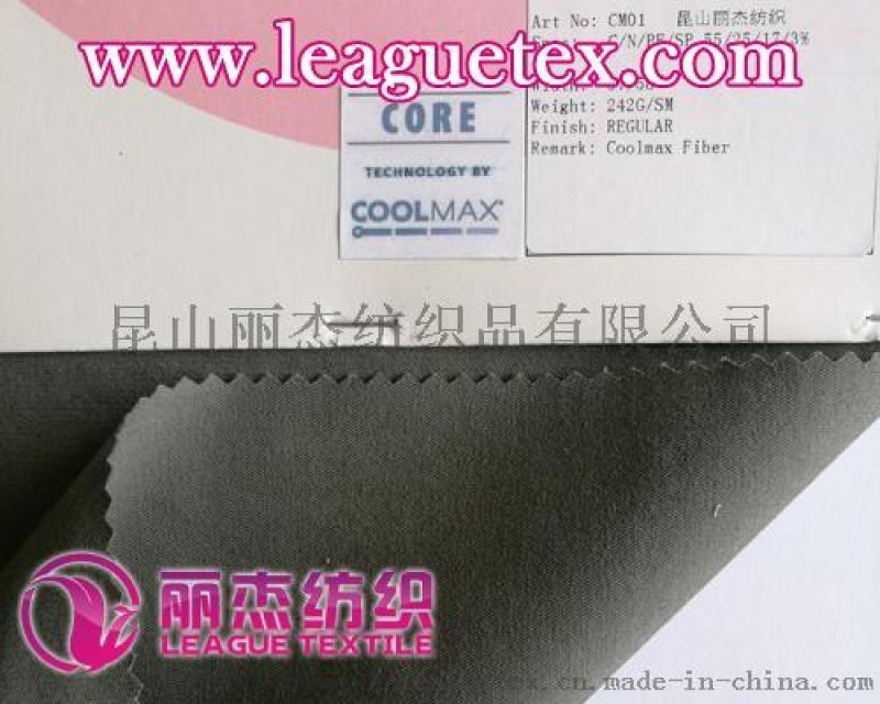Coolmax纤维纬弹面料